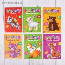 Книжки-аппликации А5 «Животные» 20 страниц