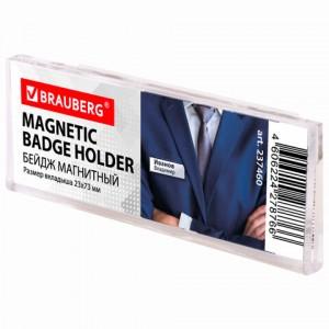 Бейдж магнитный 23х73 мм, BRAUBERG