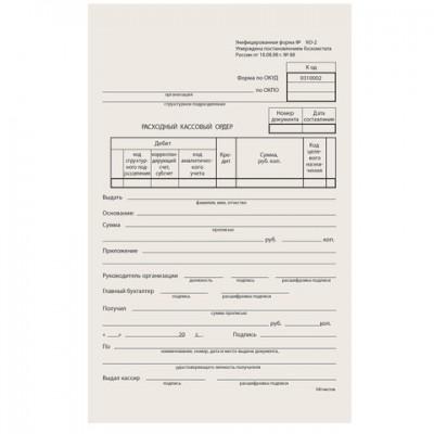 """Бланк бухгалтерский типографский """"Расходно-кассовый ордер"""", А5 (134х192 мм), СКЛЕЙКА 100 шт."""