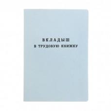 Бланк «Вкладыш в трудовую книжку»