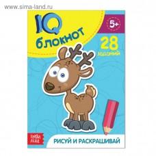 Блокнот IQ «Раскраски»: 28 заданий, 12 х 17 см, 36 стр.