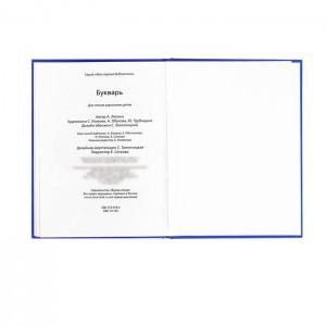 Букварь «Буква-ленд» 48 страниц