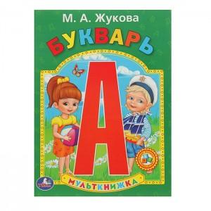 Букварь Жукова М. А. 16 страниц, А5 формат