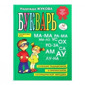 Букварь Жукова Н. С., твердый переплет, А4, 96 страниц
