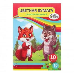 """Бумага цветная самоклеящаяся А4, 10 листов, 10 цветов """"Волк и Лиса"""""""