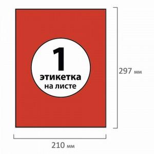 Бумага самоклеящаяся КРАСНАЯ А4 80 г/м ПОШТУЧНО