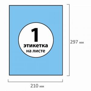 Бумага самоклеящаяся СИНЯЯ А4 80 г/м ПОШТУЧНО