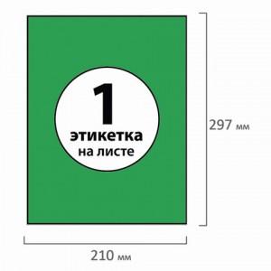 Бумага самоклеящаяся ЗЕЛЕНАЯ А4 80 г/м ПОШТУЧНО