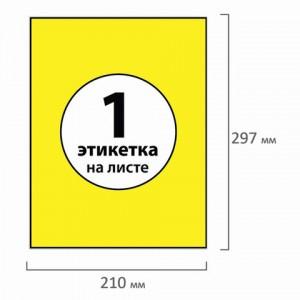 Бумага самоклеящаяся ЖЕЛТАЯ А4 80 г/м ПОШТУЧНО