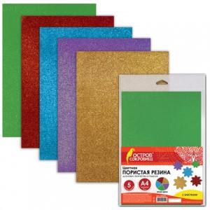 Цветная пористая резина (фоамиран) А4, толщина 2 мм, ОСТРОВ СОКРОВИЩ, 5 листов, 5 цветов, радужный б