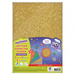 Цветная пористая резина (фоамиран) для творчества А4 ЮНЛАНДИЯ С БЛЕСТКАМИ, 5 листов, 5 цветов, толщи
