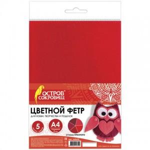 Цветной фетр для творчества, А4, ОСТРОВ СОКРОВИЩ, 5 листов, 5 цветов, толщина 2 мм, оттенки красного