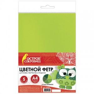 Цветной фетр для творчества, А4, ОСТРОВ СОКРОВИЩ, 5 листов, 5 цветов, толщина 2 мм, оттенки зеленого