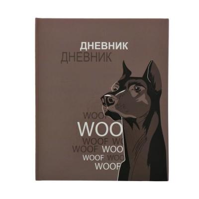 Дневник твёрдая обложка, 5-11 классы, Calligrata «Доберман Тимоша», глянцевая ламинация, 48 листов
