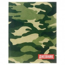 Дневник универсальный для 1-11 класса «Хаки», твёрдая обложка, глянцевая ламинация, 40 листов