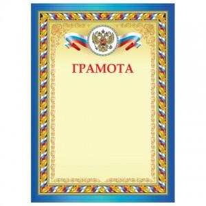 Грамота А4, плотная мелованная бумага 200 г/м2, для лазерных принтеров, сине-желтая, STAFF