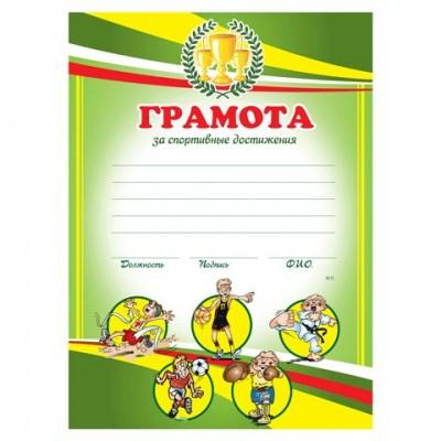 """Грамота """"Спортивная"""" детская А4, мелованный картон, BRAUBERG"""