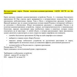"""Карта """"Россия"""" политико-административная Globen, 1:8,5млн., 1010*700мм, интерактивная, европодвес"""