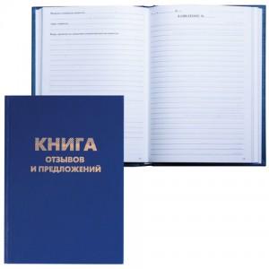 Книга отзывов и предложений, 96 листов, А5, 150х205 мм, бумвинил, нумерация страниц, офсет, BRAUBERG