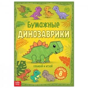 Книга-вырезалка «Бумажные динозаврики», 20 стр., формат А4