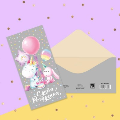 Конверт для денег «С Днём рождения!» единорожек с зайкой, 16.5 × 8 см