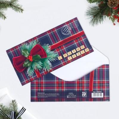 Конверт для денег «С Новым годом!» посылка, 16.5 × 8 см