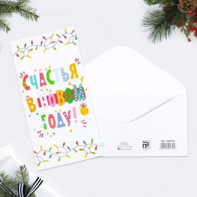 Конверт для денег «С Новым годом!» снеговик, 16.5 × 8 см
