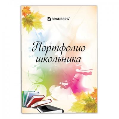 """Листы-вкладыши для портфолио ШКОЛЬНИКА, 30 разделов, 32 листа, """"Моё портфолио"""", BRAUBERG"""