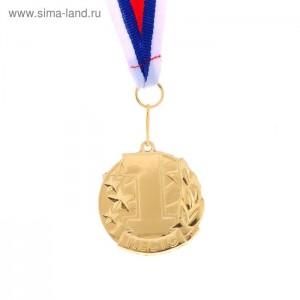 "Медаль призовая 071 ""1 место"" металл, лента триколор, диаметр 46мм"