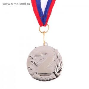 "Медаль призовая 071 ""2 место"" металл, лента триколор, диаметр 46мм"