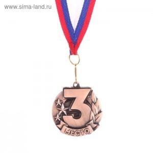 "Медаль призовая 071 ""3 место"" металл, лента триколор, диаметр 46мм"