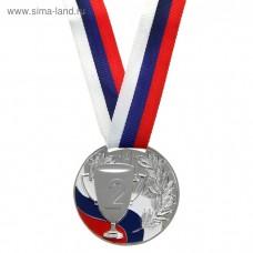 "Медаль призовая ""2 место"" 013 металл, лента триколор, диаметр 50мм"