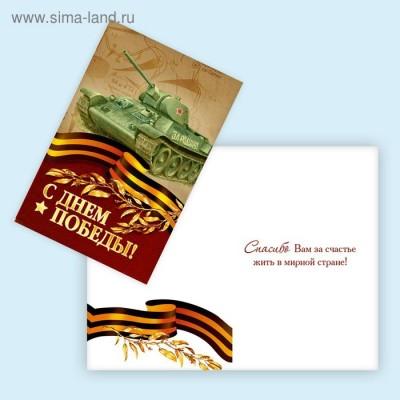 Мини–открытка «С днём Победы!», танк, 9 х 6 см