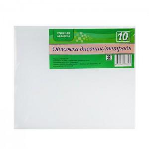 Набор обложек ПЭ 10 штук, 210 х 350 мм, 80 мкм, для тетрадей и дневников