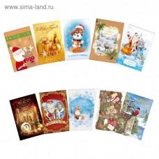 """Набор открыток """"Волшебства в новом году"""","""