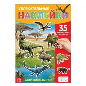 Наклейки многоразовые «Динозавры», формат А4