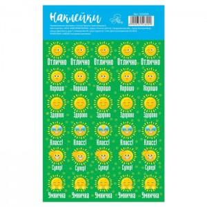 Наклейки–оценки «Солнышко», 10,5 × 18 см