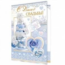 """Открытка """"С днем свадьбы!"""" фольга серебро, 188*245 мм рельеф"""