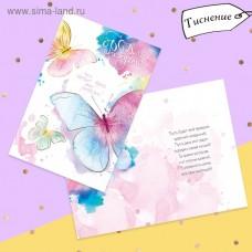 """Открытка """"С Днём Рождения!"""" тиснение, фактурная бумага ВХИ, акварельные бабочки, 12 х 18 см"""