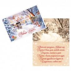 Открытка «С Новым годом», зимний пейзаж, 12 × 18 см