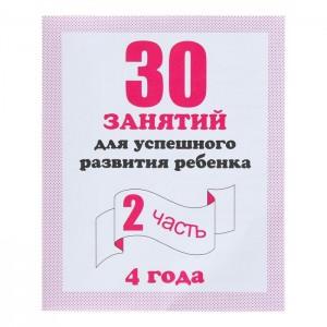 Рабочая тетрадь «30 занятий для успешного развития ребёнка». 4 года. Часть 2