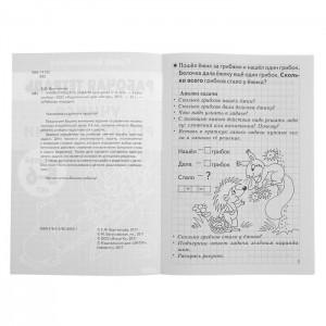 Рабочая тетрадь для детей 5-6 лет «Учимся решать задачи». Бортникова Е.