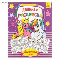 Раскраска длинная «Волшебные пони»