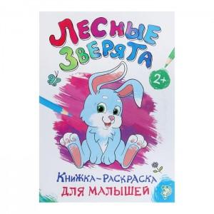 Раскраска для малышей «Лесные зверята», формат А4, 16 стр.