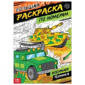 Раскраска по номерам «Военная техника», 16 стр., формат А4