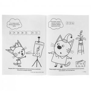 Раскраска «Три кота. Весёлые приключения»
