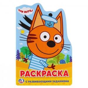 Развивающая раскраска с вырубкой в виде персонажа (малый формат) «Три кота»