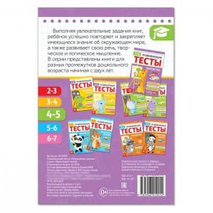 Развивающие тесты «Знания» для детей 4-5 лет, 16 стр.