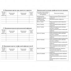 Сертификат о профилактических прививках 6л., A5