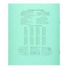 """Тетрадь 12 листов клетка """"Зелёная обложка"""" блок №1 КПК, 80 г/м2, белизна 100%"""